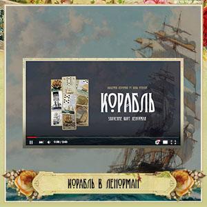 Видео: Корабль в Ленорман