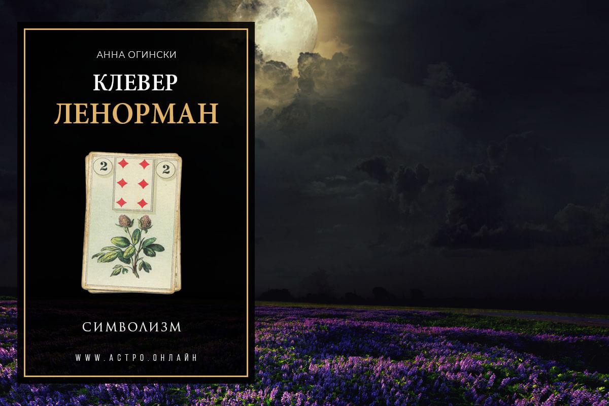 Клевер в Ленорман - Символизм