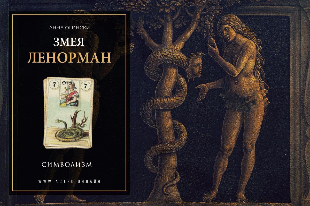 Символизм по карте Змея в Ленорман