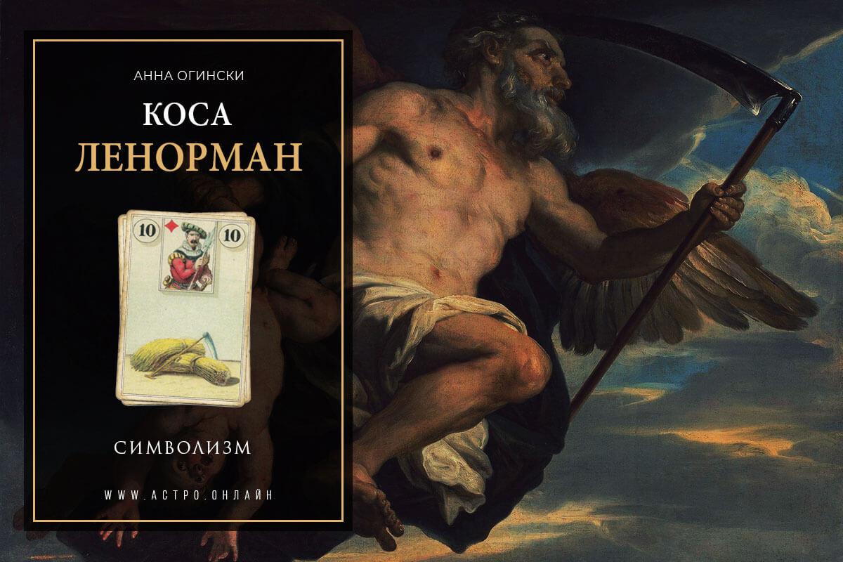 Символизм по карте Коса в Ленорман