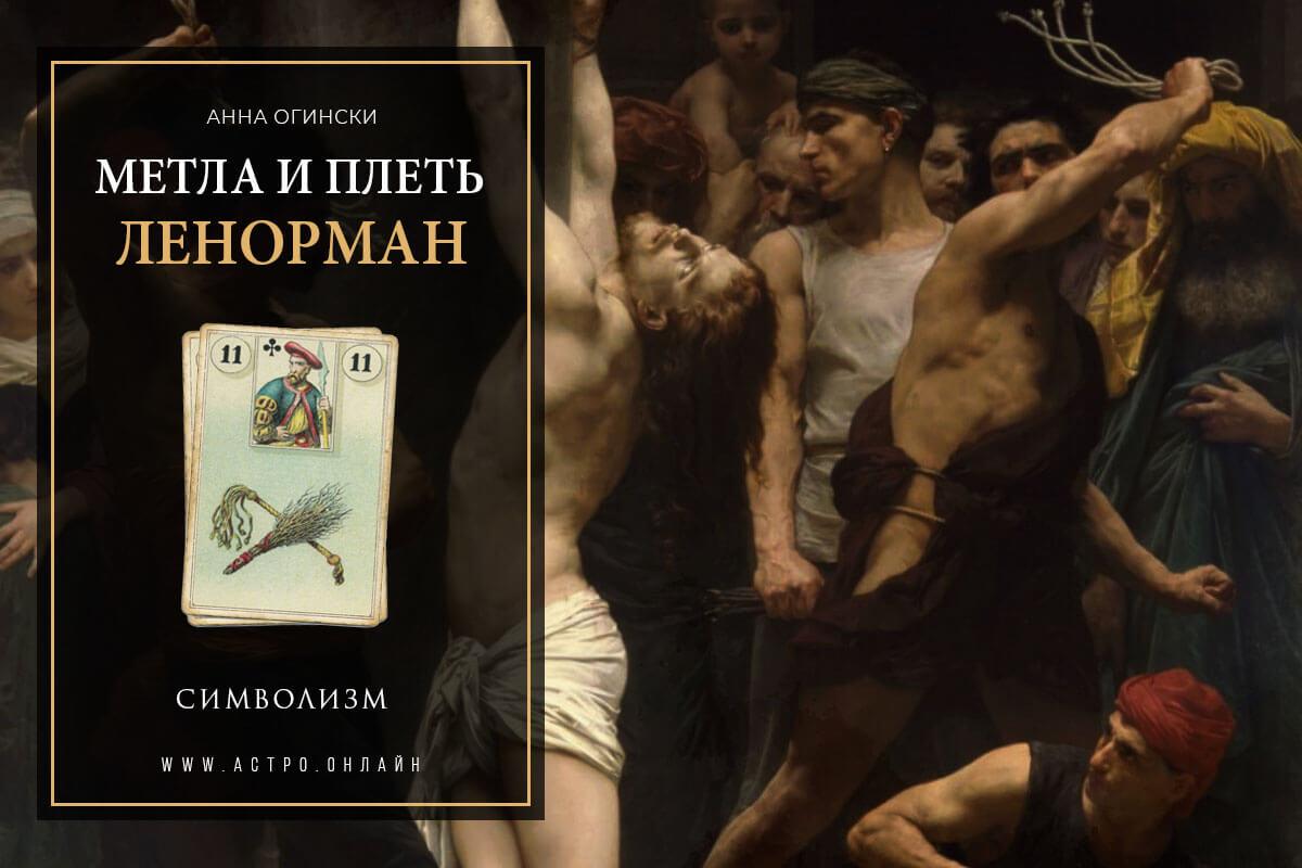 Символизм по карте Метла и Плеть в Ленорман