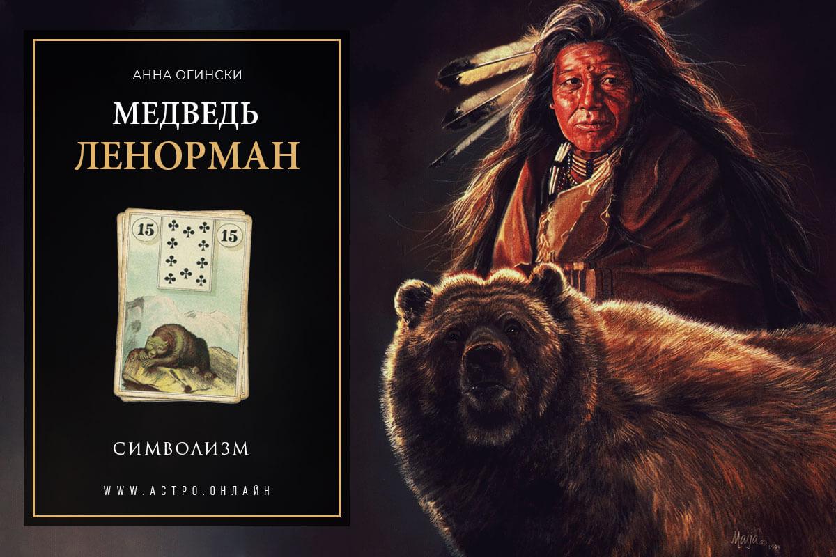 Символизм по карте Медведь в Ленорман
