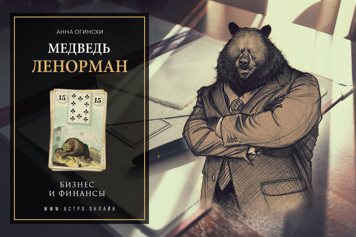 Бизнес и финансы по карте Медведь в Ленорман