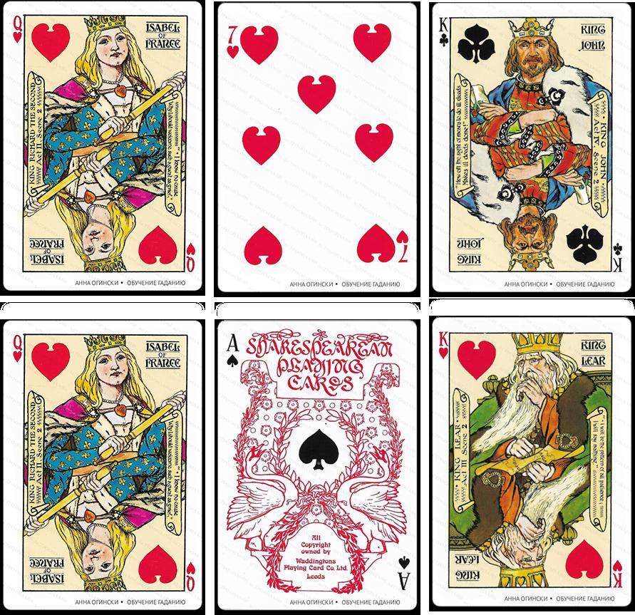 Дама Червей – 7 Червей – Король Треф и Дама Червей – Туз Пик – Король Червей