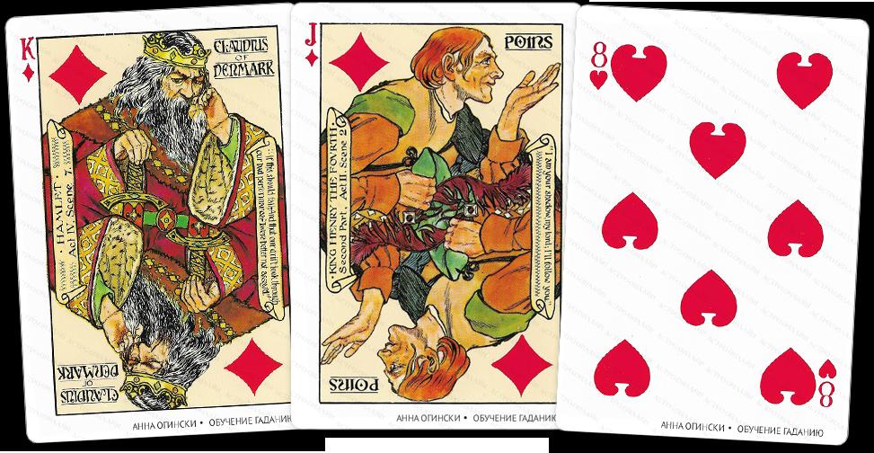 Король Бубен – Валет Бубен – 8 Червей