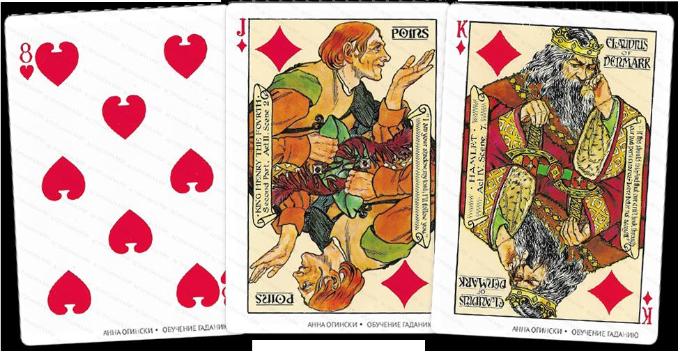 8 Червей – Валет Бубен – Король Бубен