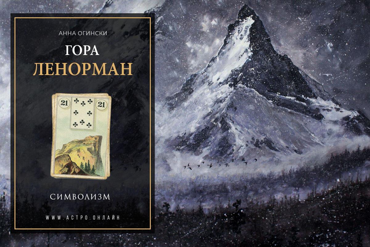 Символизм по карте Гора в Ленорман