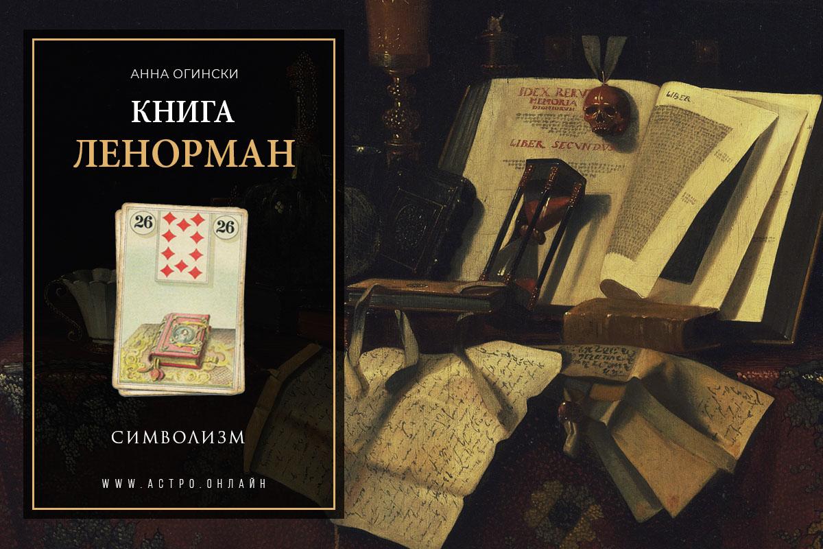 Символизм по карте Книге в Ленорман