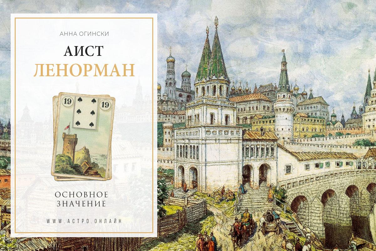 Основное значение карты Башня в Ленорман