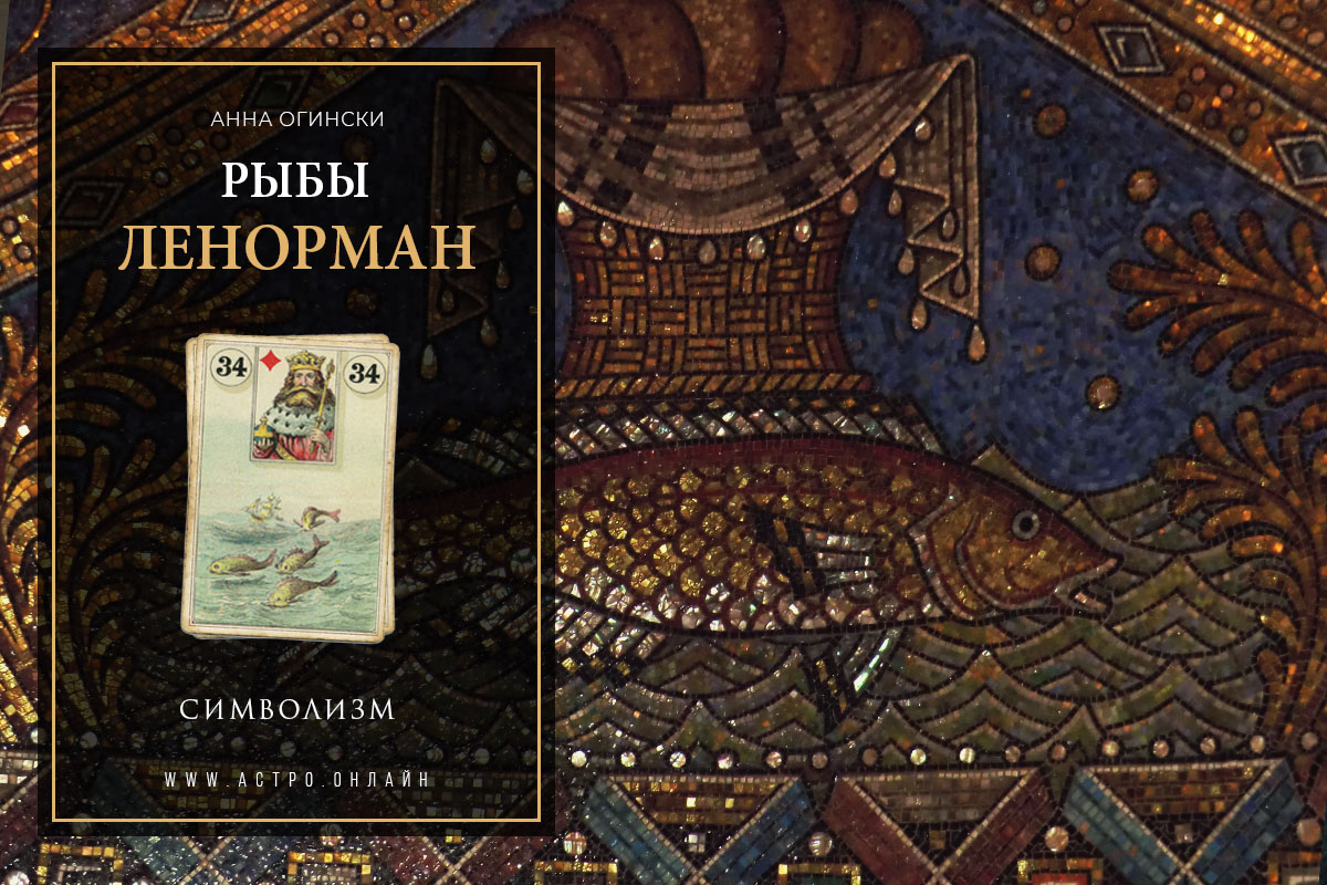 Символизм по карте Рыбы в Ленорман