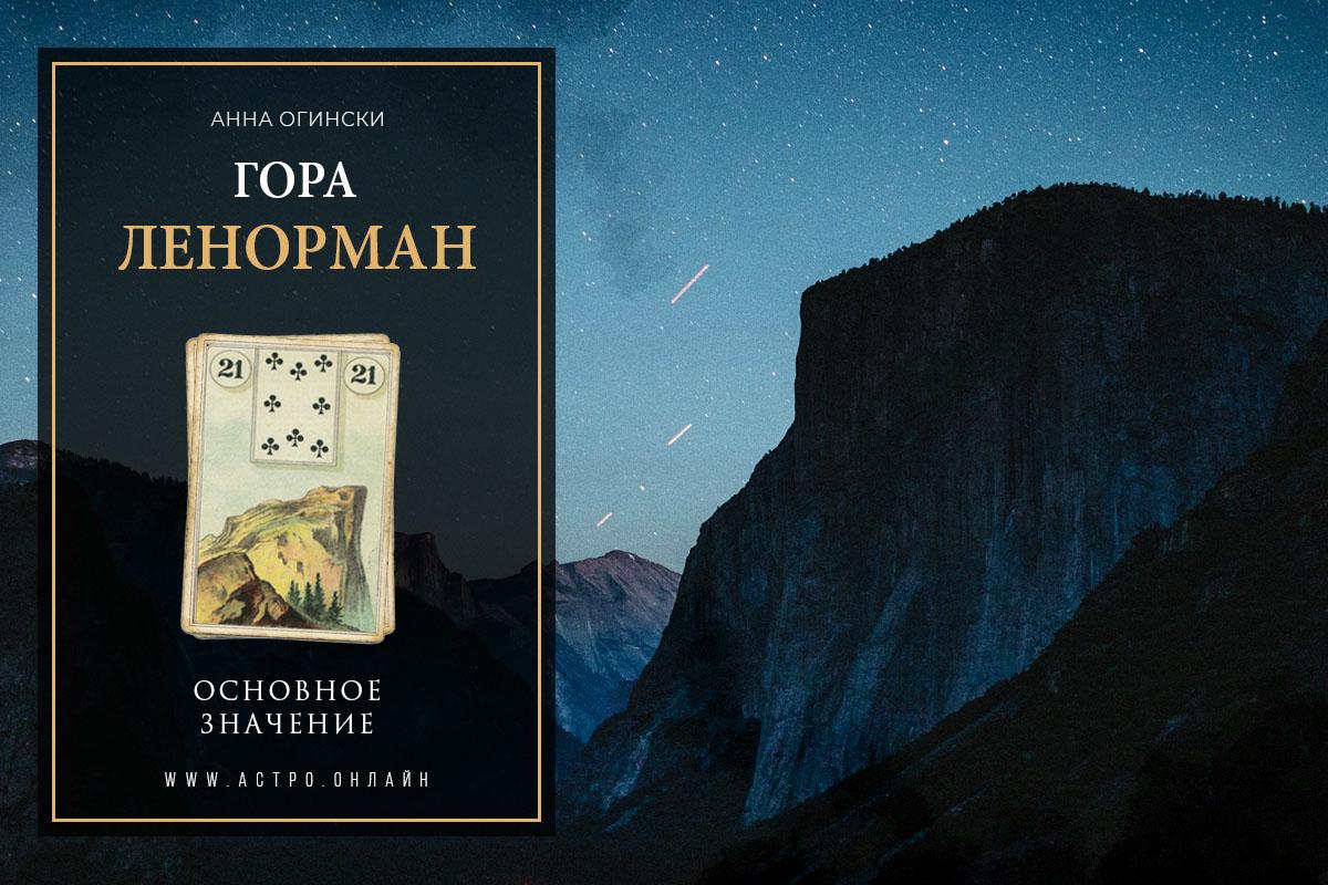 Основное значение карты Гора в Ленорман