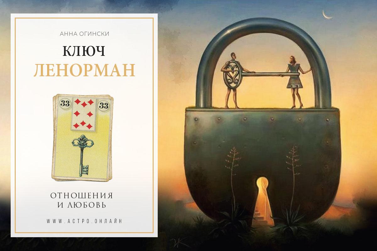 Отношения и любовь по карте Ключ в Ленорман