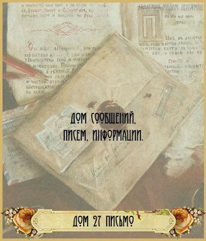 Дом Письма в Большом раскладе Ленорман