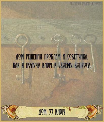 Дом Ключа в Большом раскладе Ленорман