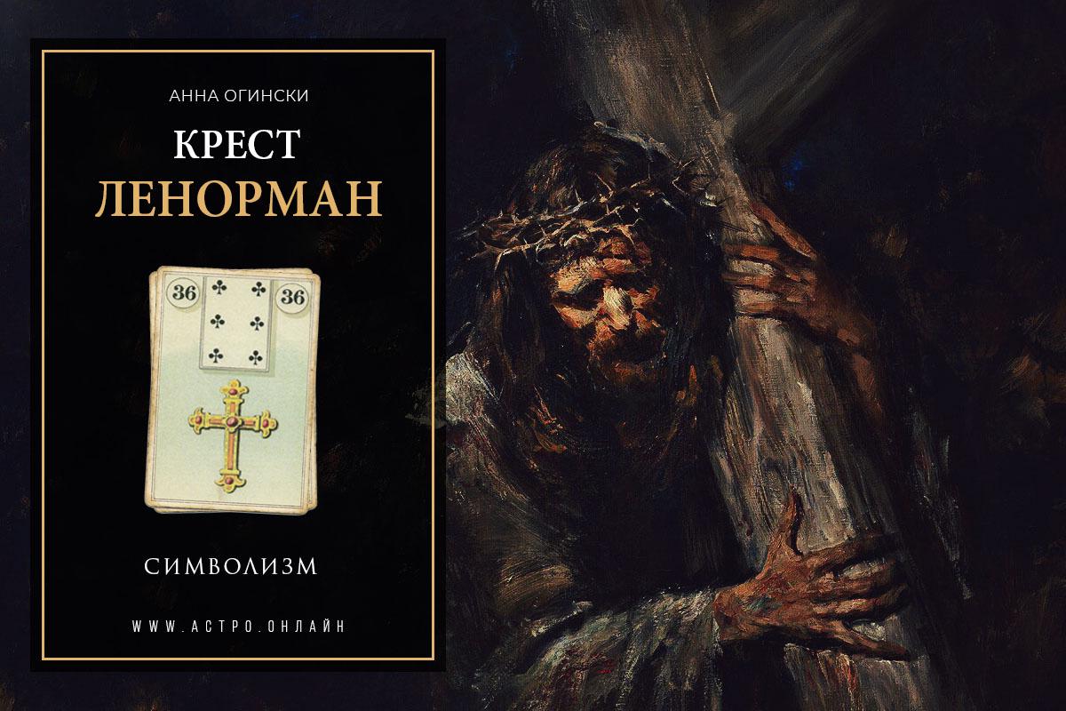 Символизм по карте Крест в Ленорман