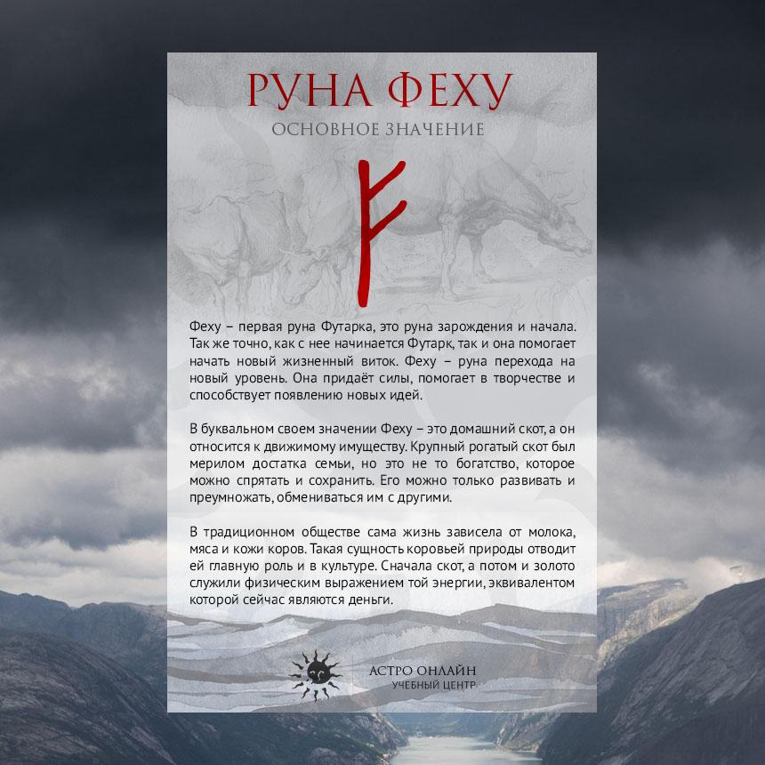 Карточки по Рунам: Феху