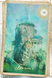 16 аркан, Башня