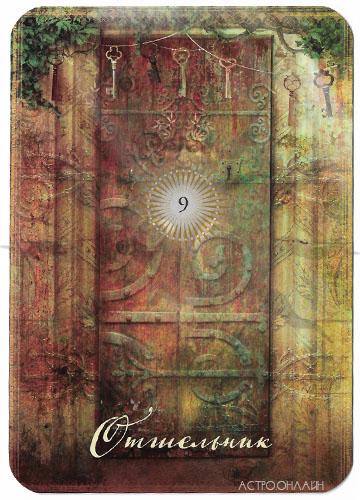 The Good Tarot, Отшельник