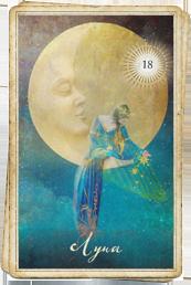 18 аркан, Луна