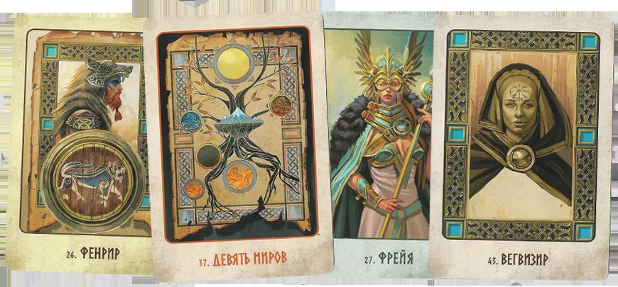 Во второй части колоды идут боги, священные символы и места