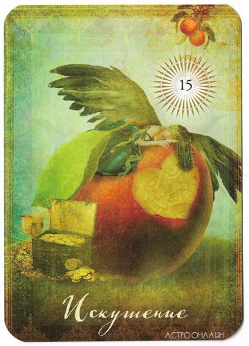 The Good Tarot, Искушение