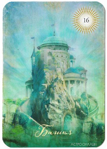 The Good Tarot, Башня