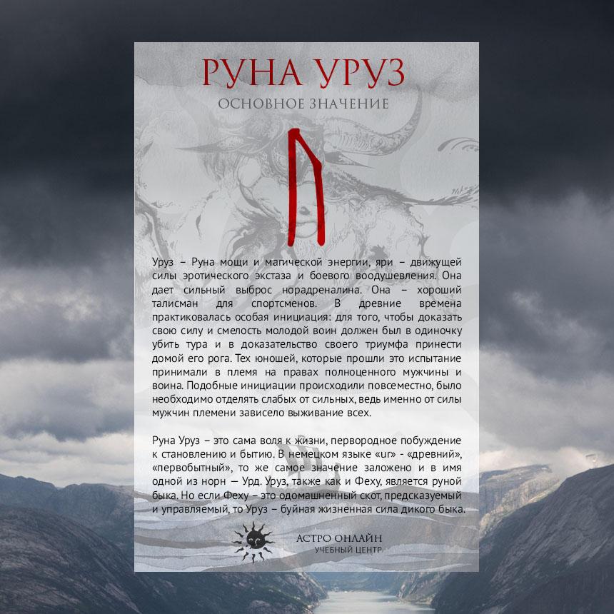 Карточки по Рунам: Уруз