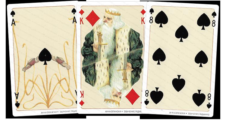 Туз Треф, Король Бубен, 8 Пик