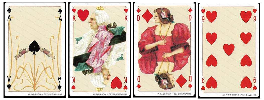 Туз Пик, Король Червей, Дама Бубен, 9 Червей