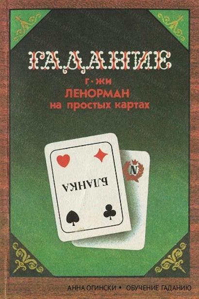 Книга от 1874 года о гадании Ленорман на игральных картах