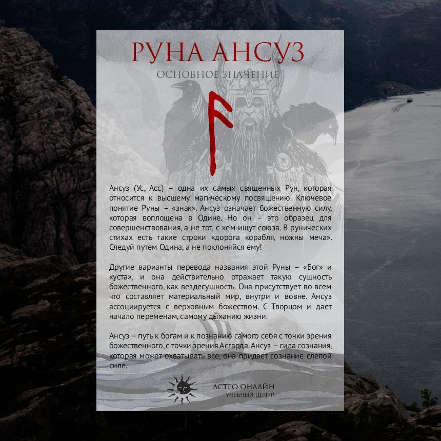 Карточки по Рунам: Ансуз