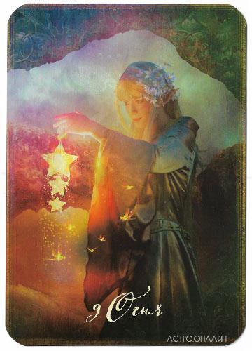 The Good Tarot, 9 Огня
