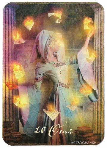 The Good Tarot, 10 Огня