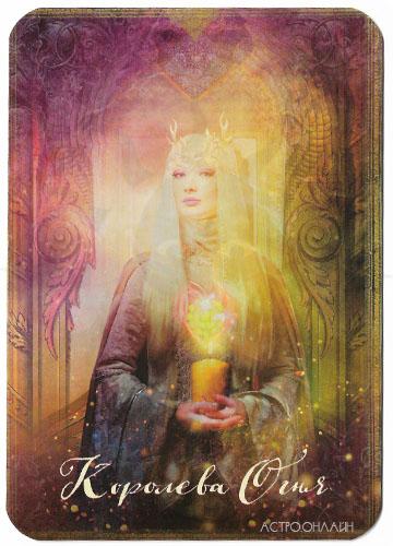 The Good Tarot, Королева Огня