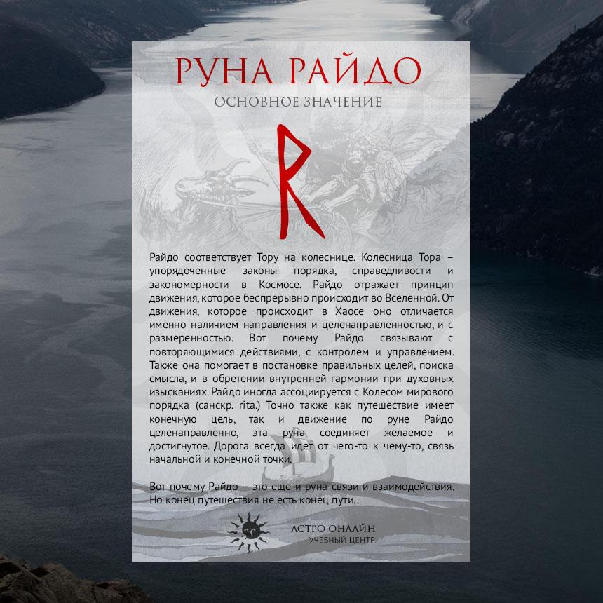 Карточки по Рунам: Райдо
