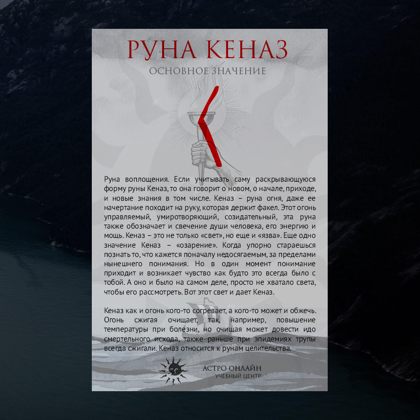 Карточки по Рунам: Кеназ