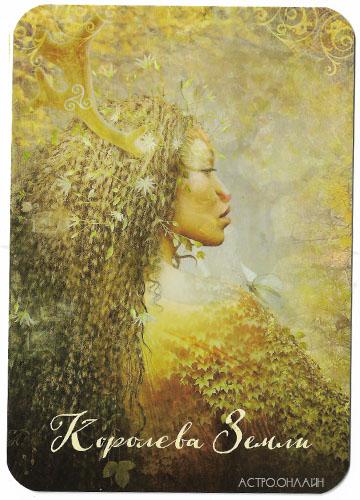 The Good Tarot, Королева Земли