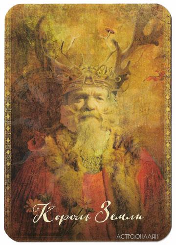 The Good Tarot, Король Земли