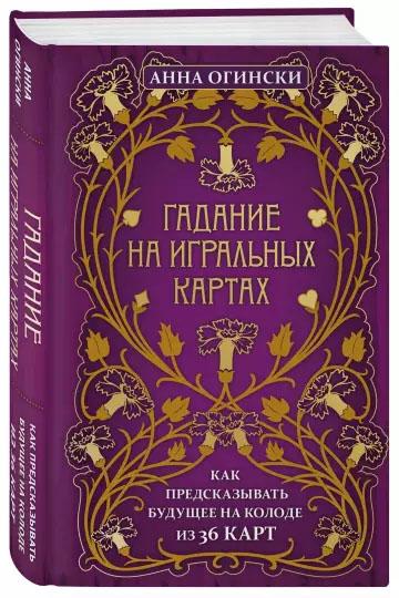 Книга «Гадание на игральных картах. Самоучитель» от Анны Огински