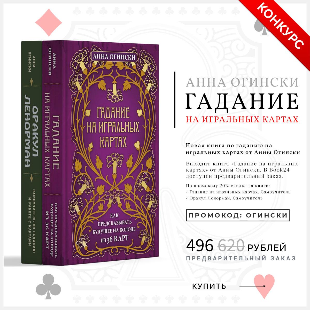 Акция на предварительный заказ книги «Гадание на игральных картах» от Анны Огински