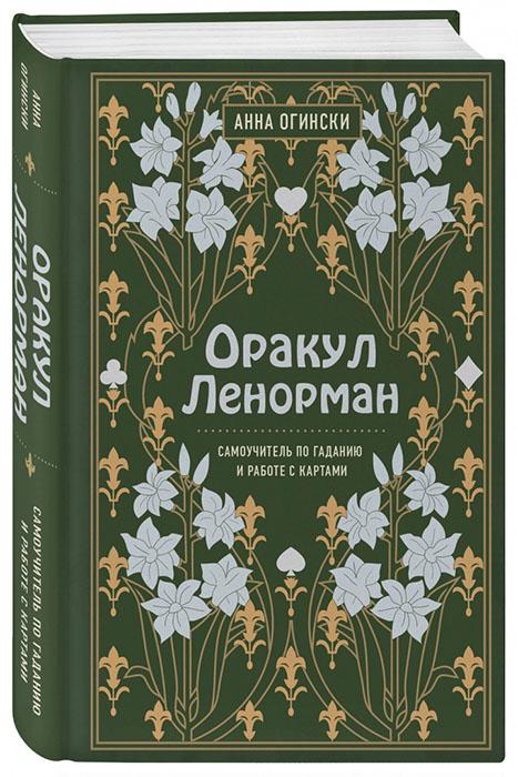 «Оракул Ленорман. Самоучитель» от Анны Огински