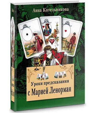 «Уроки предсказания с Марией Ленорман» Анна Котельникова