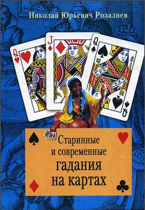 Н. Ю. Розалиев «Старинные и современные гадания на картах»