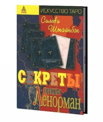 «Секреты оракула Ленорман» Сильви Штайнбэк